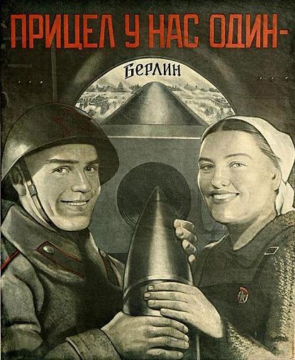 На Берлин! Встречаем 70 лет Победы!