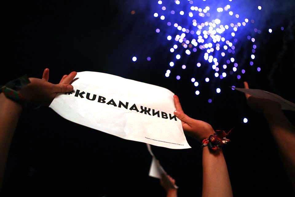 Фестиваль Кубана в Калининграде отменили