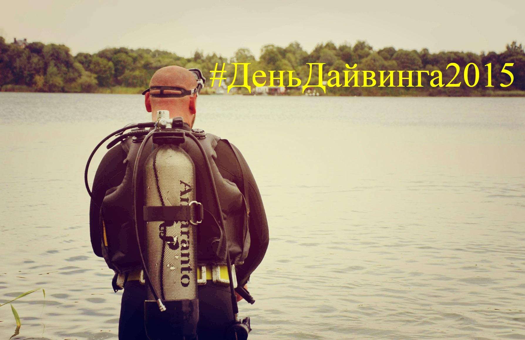 Мой отзыв о дайвинге в Синявино (Калининград)
