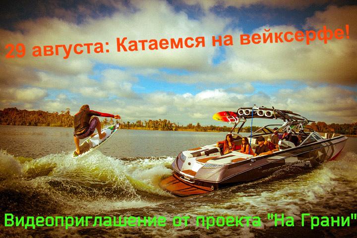 По воде на доске: Едем кататься на вейксерфе!