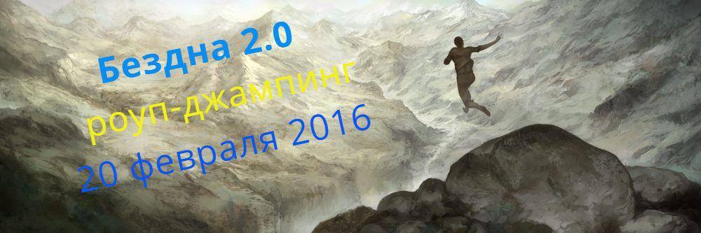 Бездна 2.0: Роупджампинг в Калининграде (едем прыгать!)