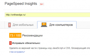 гугл спид тест декстоп