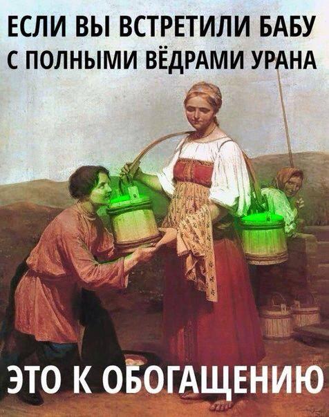 к обогащению)