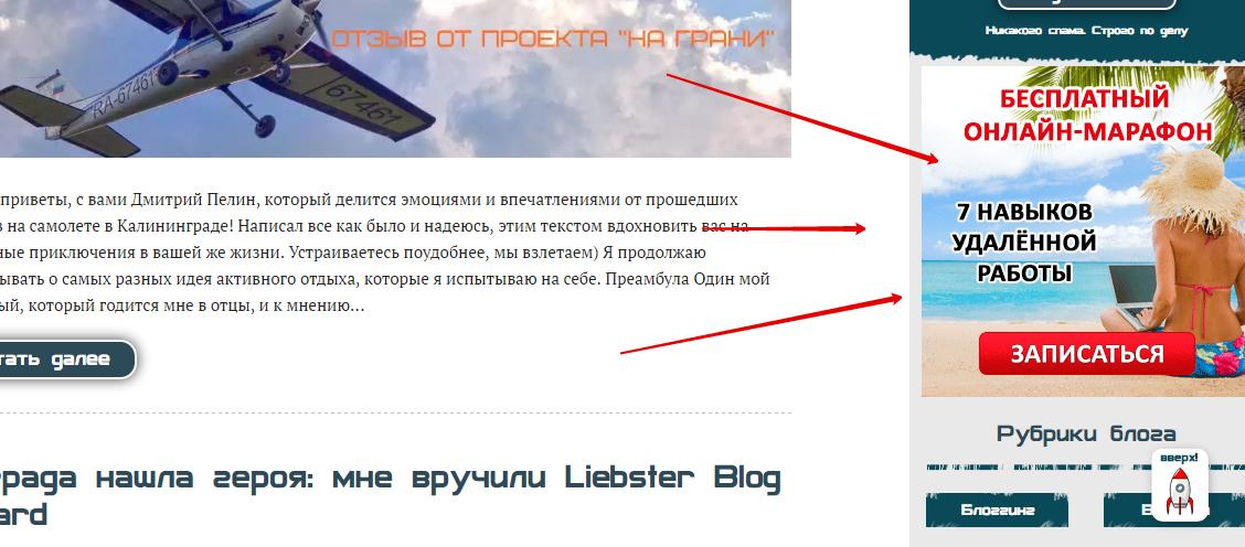 реклама на моем блоге