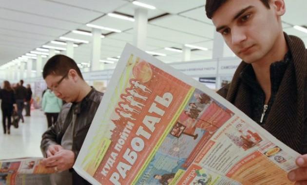 ищу подработку читая объявления в газете