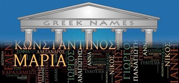 Поздравления на греческом языке с именинами