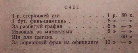schet
