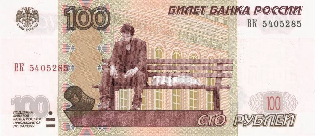 100 рублей приколы