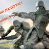 Звездные Войны 2015: Играем в лазертаг!