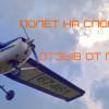Никак нельзя без неба: отзыв о моем первом полете на спортивном самолете под Калининградом
