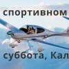 Мнебывнебо-2016: мы продолжаем! (едем летать на спортивном самолете!)