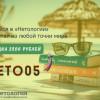 Промокод Нетологии: как получить скидку на обучение