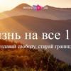 Отзывы об Игоре Алимове и его проекте «Жизнь на все сто»