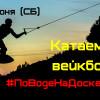 23 июня — катаемся на вейкборде в Калининграде!