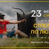 23е февраля играем в арчертаг в Калининграде (анонс)