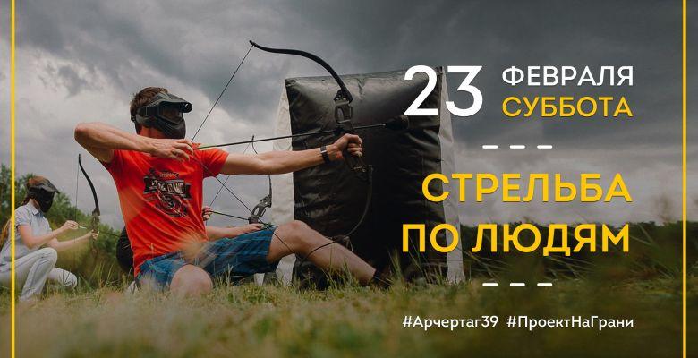 23 и 24 февраля играем в арчертаг в Калининграде (анонс)