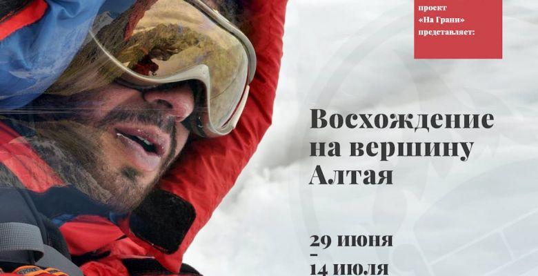 Восхождение на гору Белуху в Алтае в 2019 // набор в экспедицию