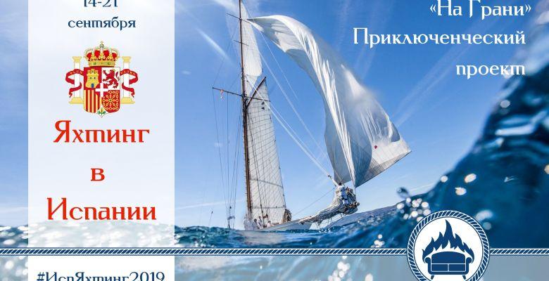 Яхтинг в Испании: отправляемся в тур на яхте вокруг Майорки (#ИспЯхтинг2019)