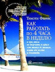 1285984994_4-x-chasovaya-rabochaya-nedelya-ferris-timoti