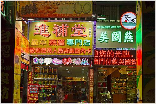 Китайская торговая лавка