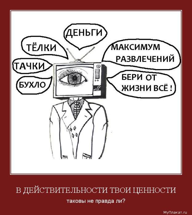 82753109_902v_deistvitelinosti_tvoi_tsennosti_takovy_ne_pravda_li