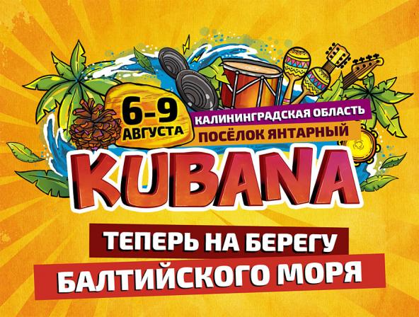 фестиваль кубана 2015 в калининграде!