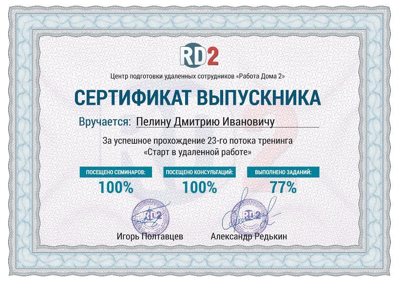 """мой сертификат о прохождении тренинга """"Работа Дома 2"""""""