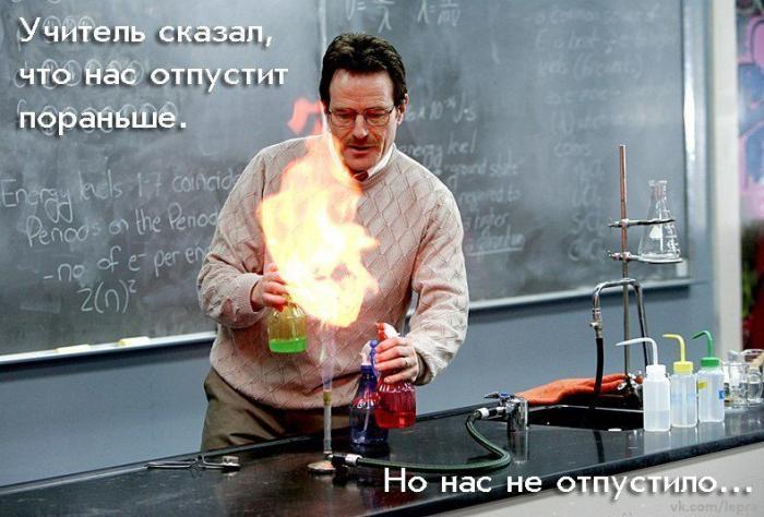 учитель химии ушел в бизнес
