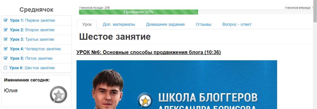 скриншот школы блоггеров борисова