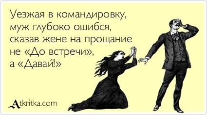 давай)