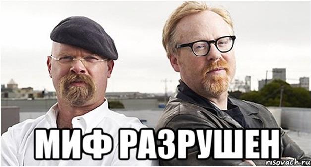 https://ontheedge.ru/wp-content/uploads/2016/05/%D0%BC%D0%B8%D1%84-%D1%80%D0%B0%D0%B7%D1%80%D1%83%D1%88%D0%B5%D0%BD.jpg