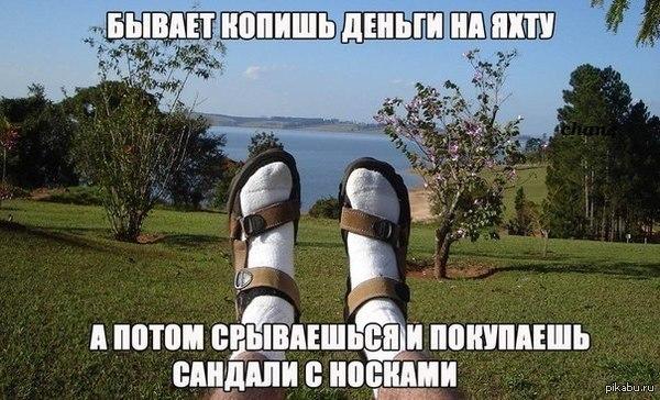 сандалики и носки