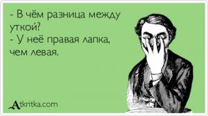 atkritka_1307799959_625