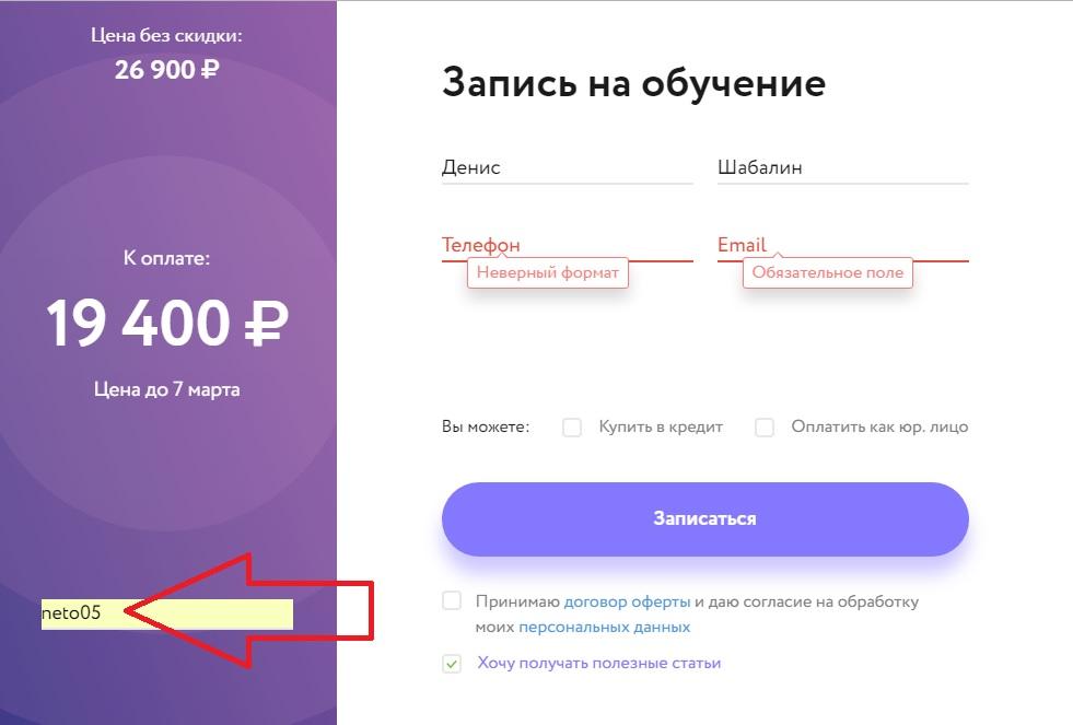 Промокод Нетологии