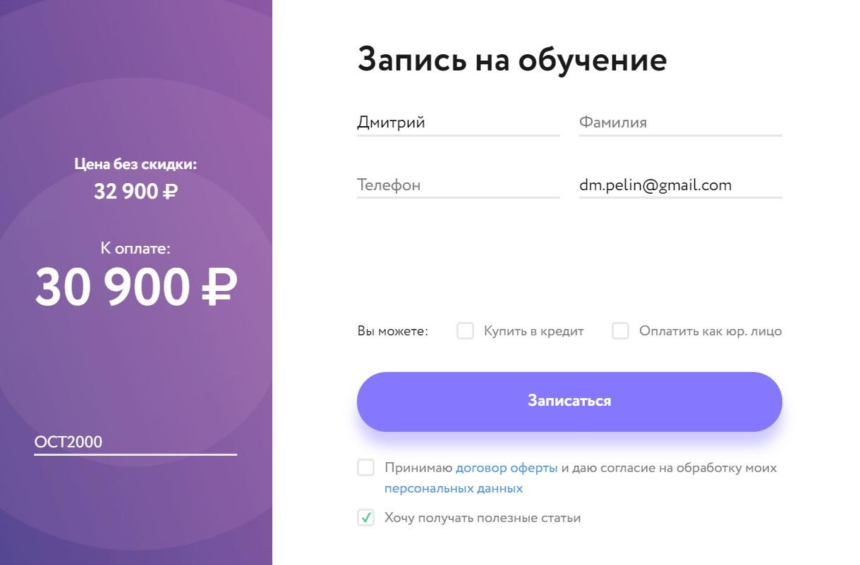 промокод Нетологии 2017