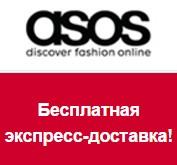 промокод на бесплатная экспресс доставка на ASOS