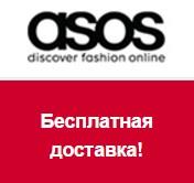 бесплатная доставка на ASOS промокод