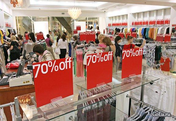 распродажи и скидки
