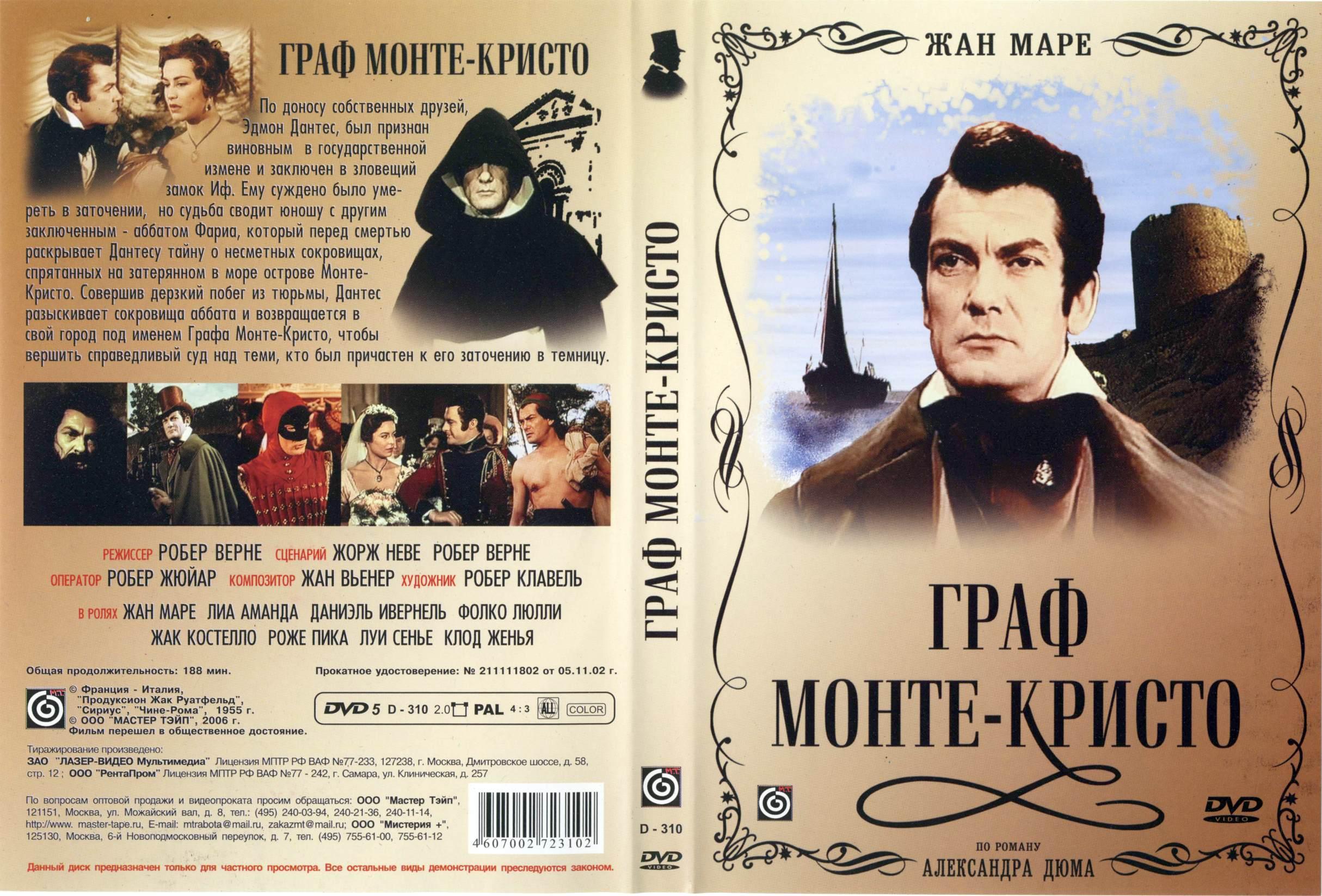 обложка фильма граф монте кристо