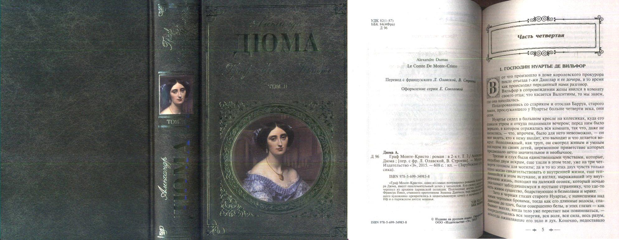 обложка книги граф монте кристо