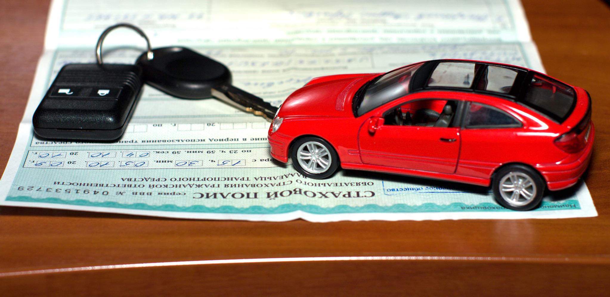 как застраховать авто через интернет