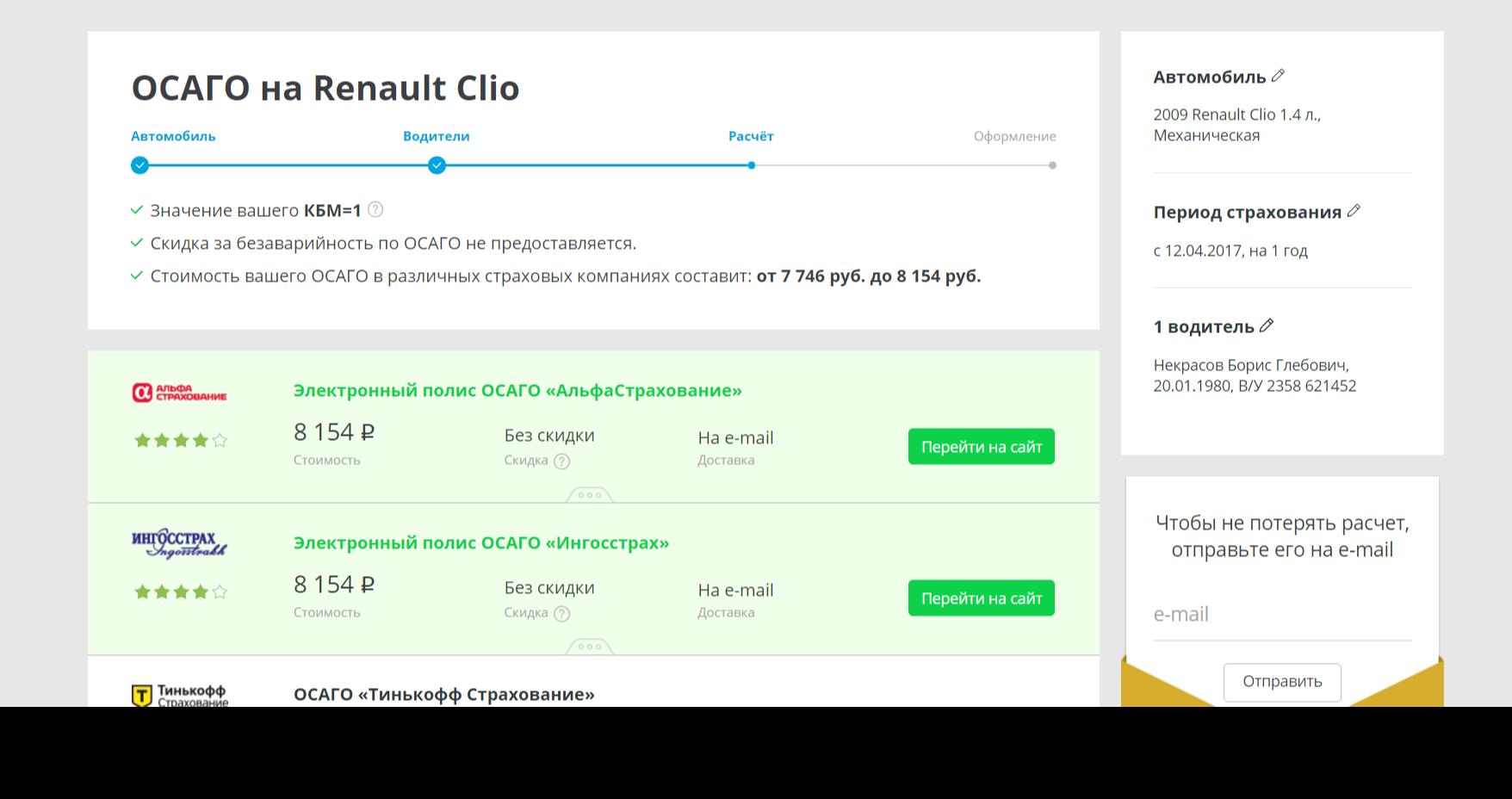 оформление осаго через сайт сравни.ру выбор страховой компании