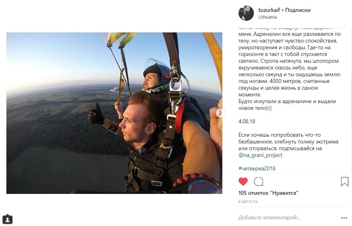 прыжки с парашютом в тандеме в литве вместе с на грани