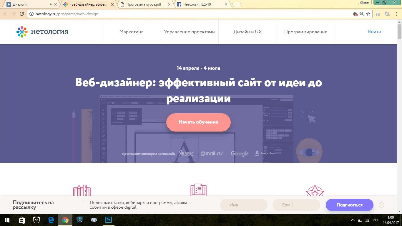 обучение на веб дизайнера нетология