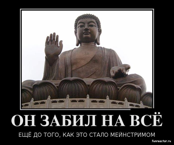 будда прикол