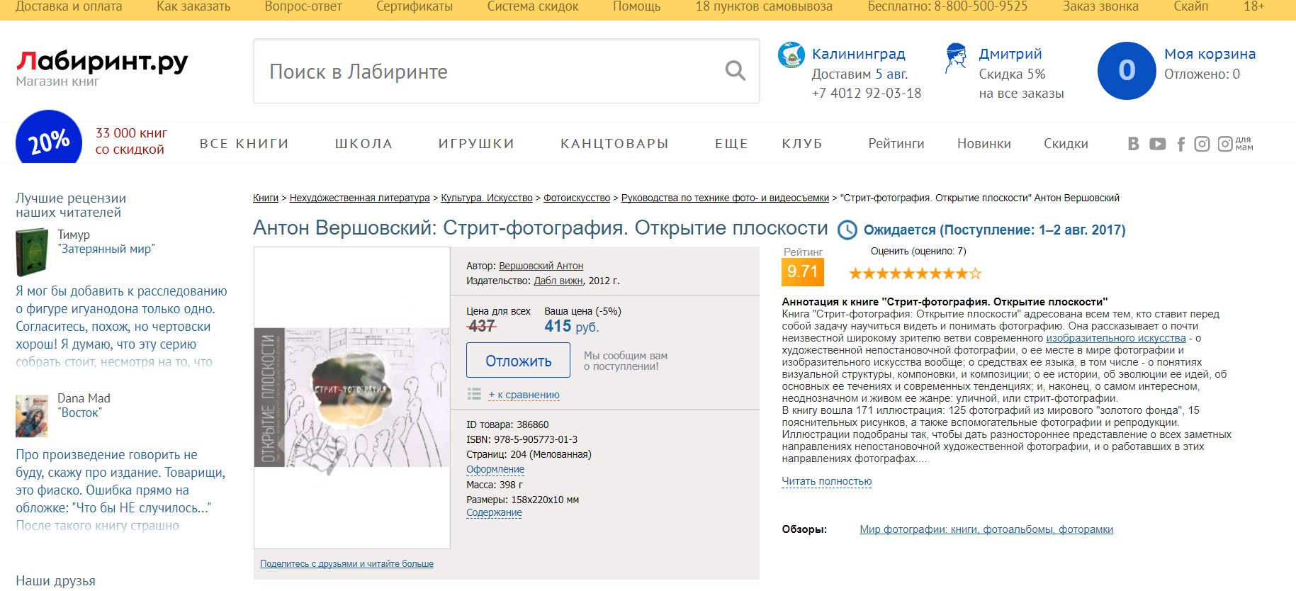 лабиринт интернет магазин книг отзывы