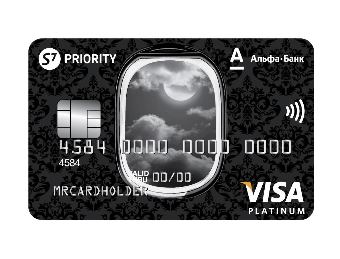 мильная банковская карта альфа банка