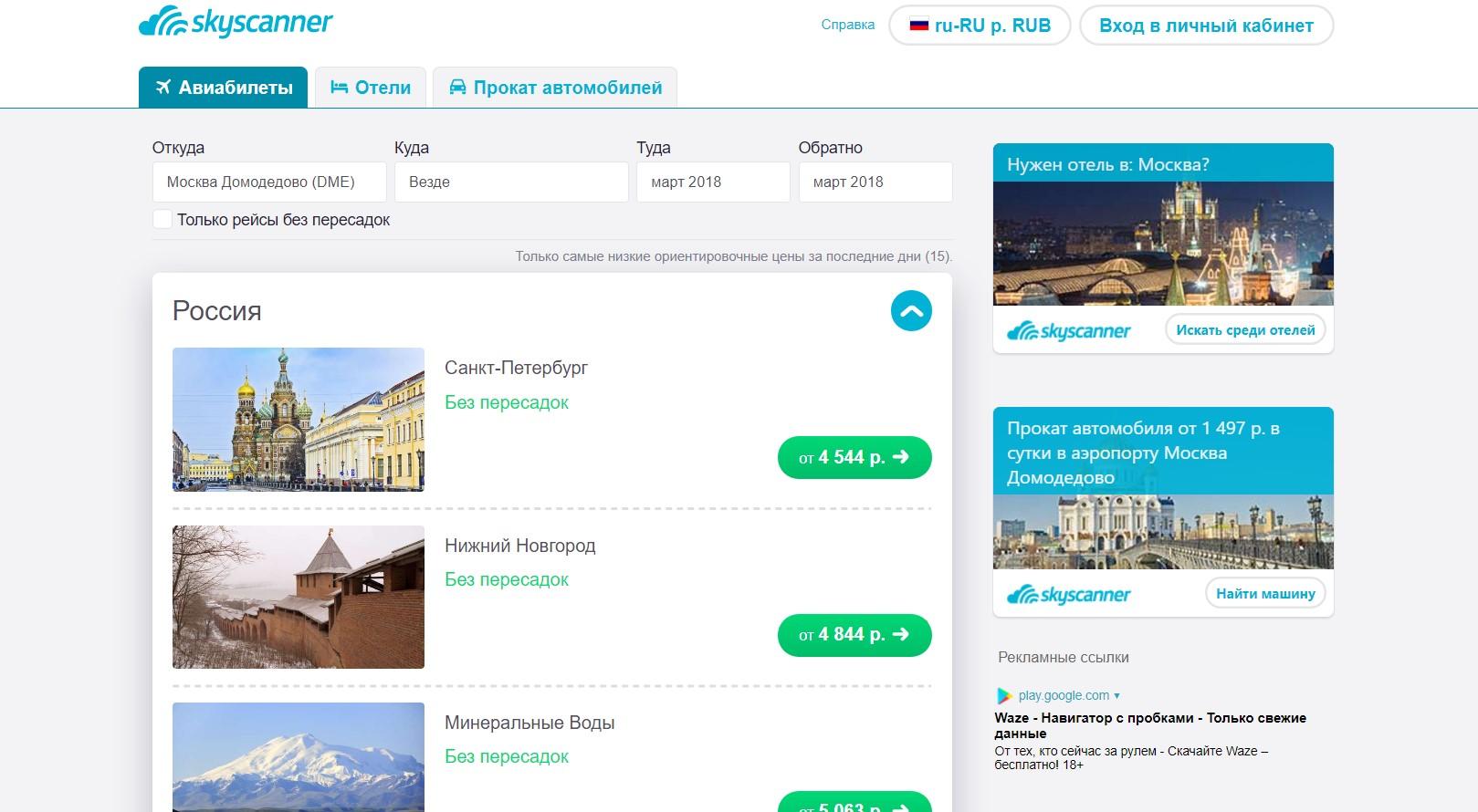 авиабилеты по россии поиск скайсканнер