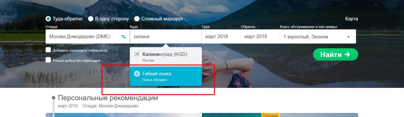 Рейс U6 547 Санкт Петербург Сочи самолет Airbus A320