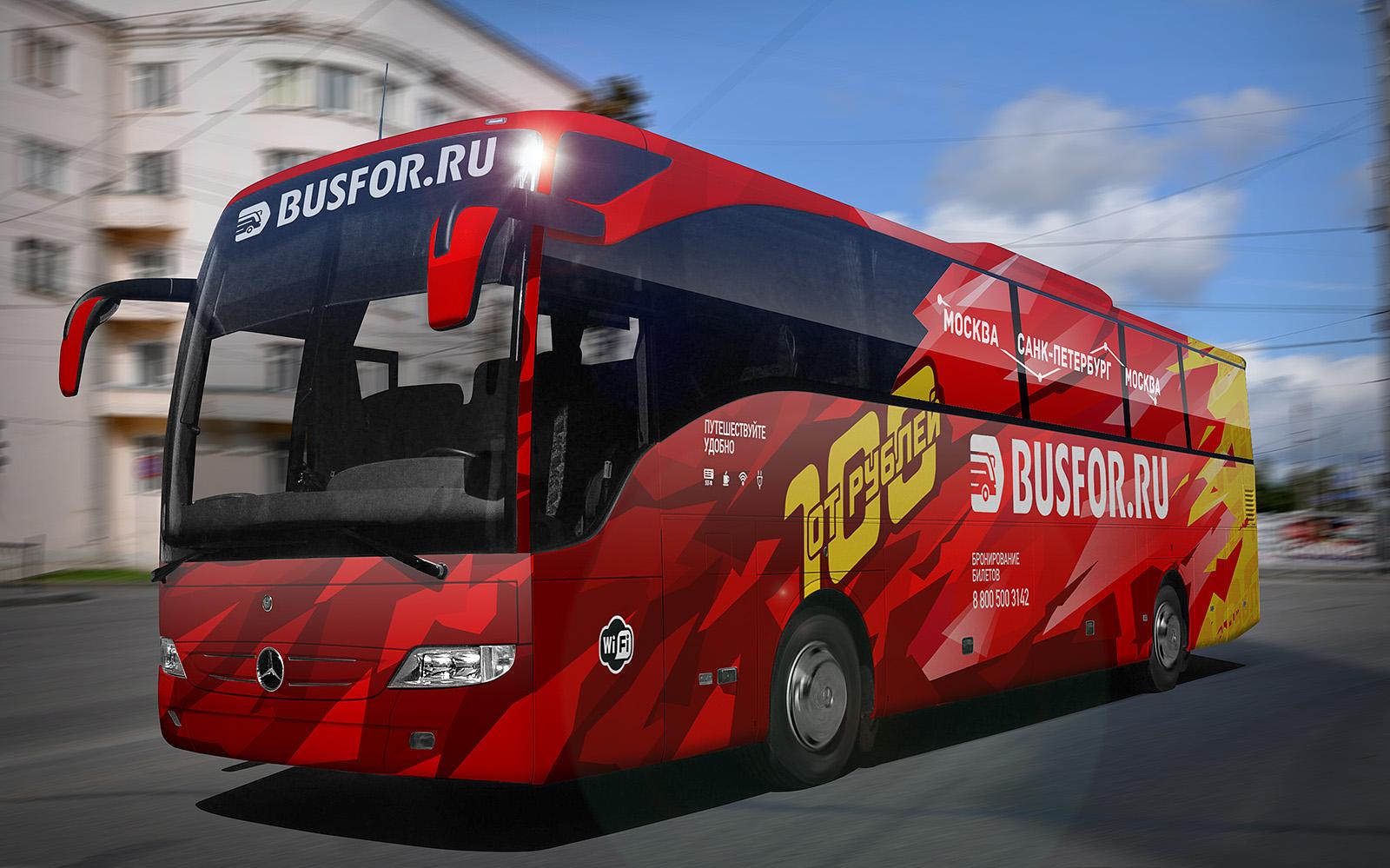 онлайн билеты автобус